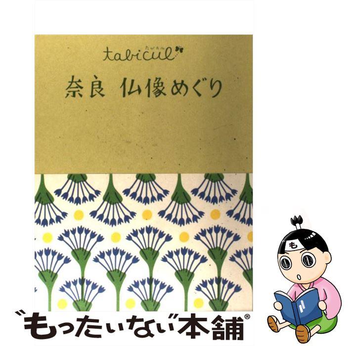 メール便送料無料 通常24時間以内出荷 買い物 中古 奈良仏像めぐり オンラインショップ あす楽対応 ジェイティビィパブリッシング 単行本