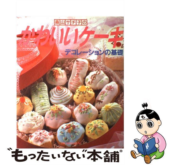 【中古】 森山サチ子のかわいいケーキ デコレーションの基礎 / 森山 サチ子 / ひかりのくに [大型本]【メール便送料無料】【あす楽対応】