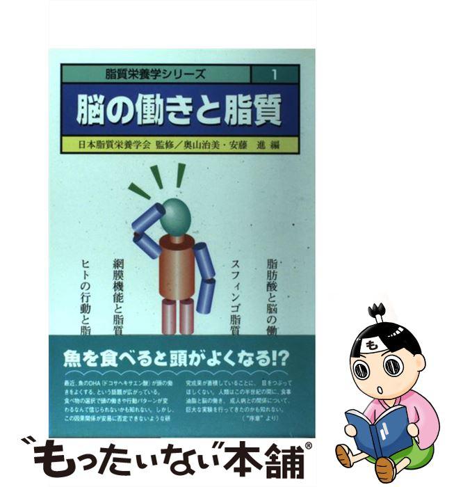 【中古】 脳の働きと脂質 / 日本脂質栄養学会 / 学会センター関西 [単行本]【メール便送料無料】【あす楽対応】