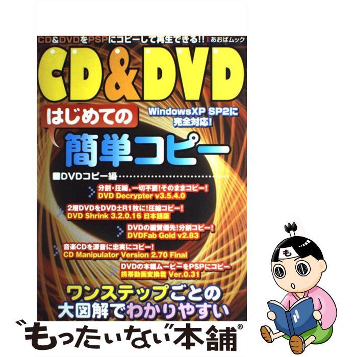 【中古】 CD & DVDはじめての簡単コピー CD & DVDをPSPにコピーして再生できる! / バウスターン / バウスターン [ムック]【メール便送料無料】【あす楽対応】