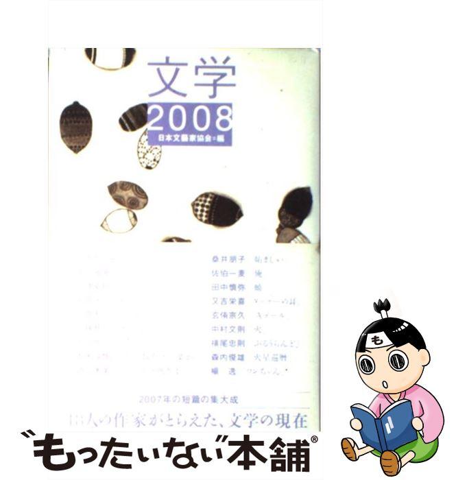 【中古】 文学 2008 / 日本文藝家協会 / 講談社 [単行本]【メール便送料無料】【あす楽対応】