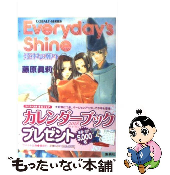 【中古】 Everyday's shine 姫神さまに願いを / 鳴海 ゆき, 藤原 眞莉 / 集英社 [文庫]【メール便送料無料】【あす楽対応】