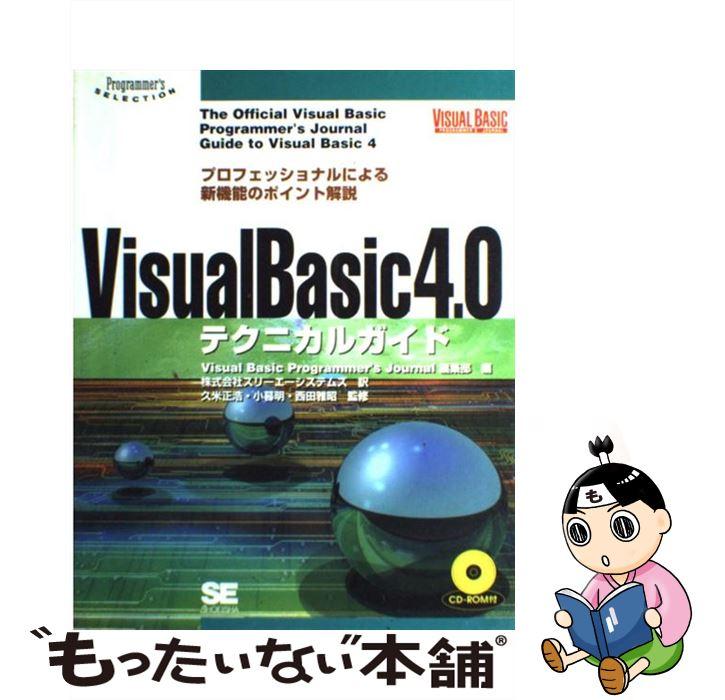 【中古】 Visual Basic4.0テクニカルガイド プロフェッショナルによる新機能のポイント解説 / Visual Basic Programmer's Journal / [単行本]【メール便送料無料】【あす楽対応】