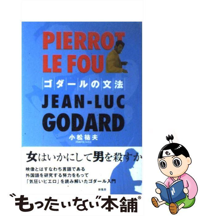 【中古】 ゴダールの文法 Pierrot le fou / 小松 祐夫 / 新風舎 [単行本]【メール便送料無料】【あす楽対応】