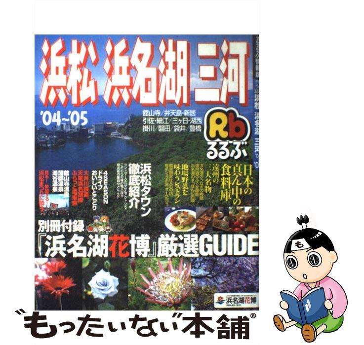 【中古】 るるぶ浜松浜名湖三河 '04~'05 / JTB / JTB [ムック]【メール便送料無料】