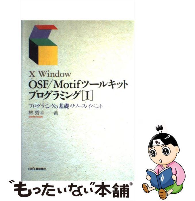 【中古】 X Window OSF/Motifツールキットプログラミング 1 / 林 秀幸 / 日刊工業新聞社 [単行本]【メール便送料無料】【あす楽対応】