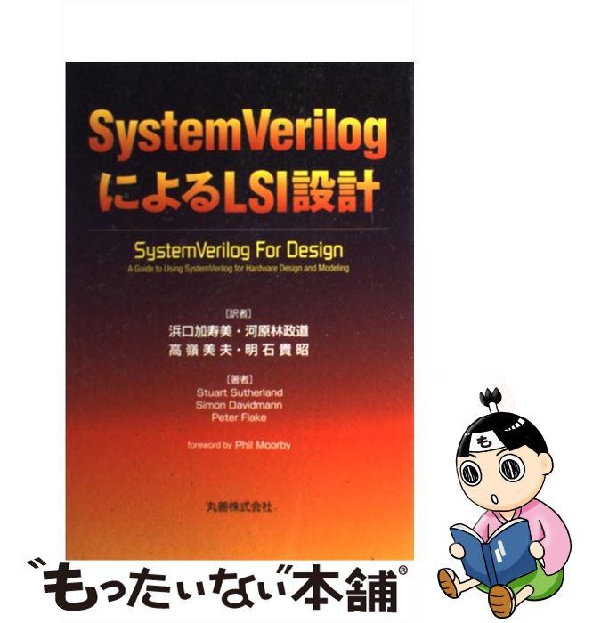 【中古】 System VerilogによるLSI設計 / Stuart Sutherland, Peter Flake, Simon Davidmann, 浜口 加寿美, 高嶺 美夫, 河原林 政道, 明石 / [単行本]【メール便送料無料】【あす楽対応】