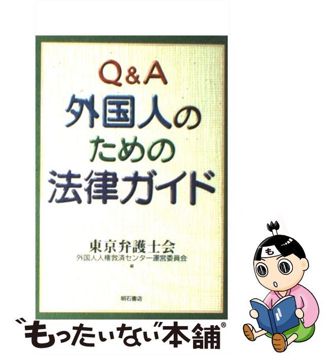 【中古】 Q&A外国人のための法律ガイド / 東京弁護士会外国人人権救済センター運営委員会 / 明石書店 [単行本]【メール便送料無料】【あす楽対応】