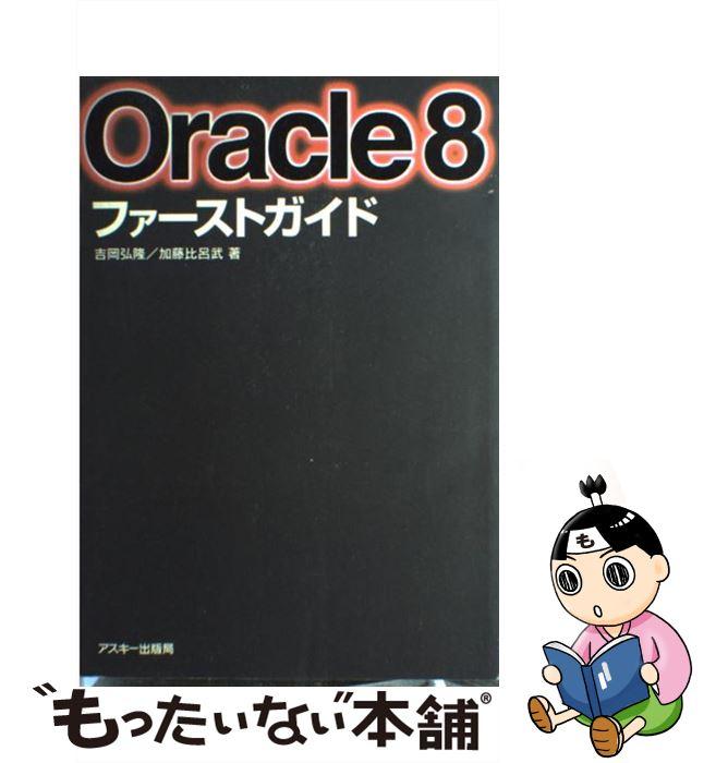 【中古】 Oracle8ファーストガイド / 吉岡 弘隆 / アスキー [単行本]【メール便送料無料】【あす楽対応】