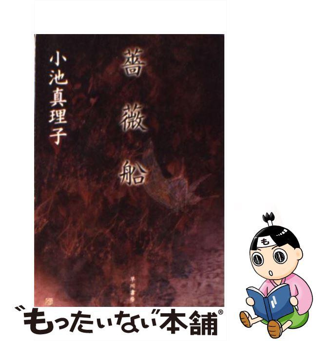【中古】 薔薇船 / 小池 真理子 / 早川書房 [文庫]【メール便送料無料】【あす楽対応】