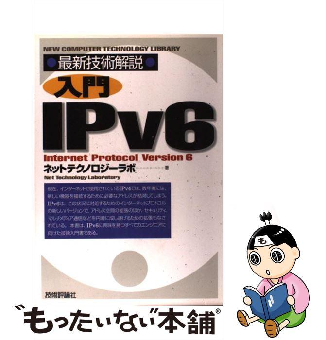 【中古】 入門IPv6(あいぴーぶいしっくす) 最新技術解説 / ネットテクノロジーラボ / 技術評論社 [単行本]【メール便送料無料】【あす楽対応】