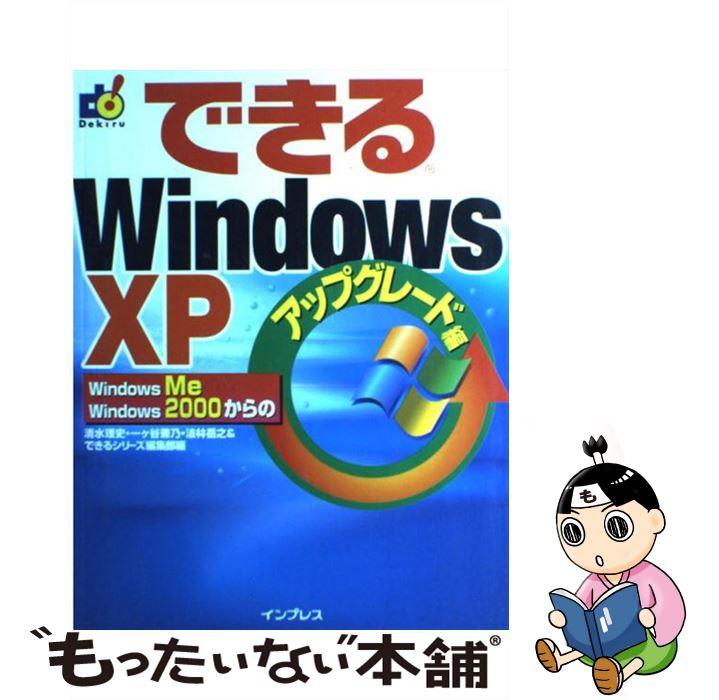 【中古】 できるWindows XP アップグレード編 / 清水 理史 / インプレス [単行本]【メール便送料無料】【あす楽対応】