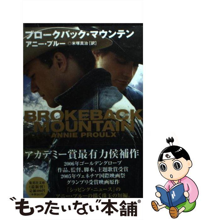 楽天市場】【中古】 ブロークバック・マウンテン / E・アニー・プルー ...