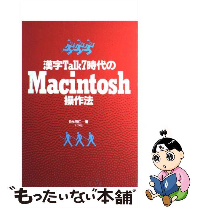 【中古】 漢字Talk7時代のMacintosh操作法 / 日永田 仁 / ナツメ社 [単行本]【メール便送料無料】【あす楽対応】