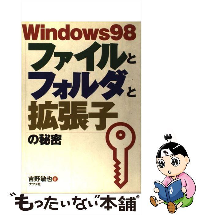 【中古】 Windows 98ファイルとフォルダと拡張子の秘密 / 吉野 敏也 / ナツメ社 [単行本]【メール便送料無料】【あす楽対応】