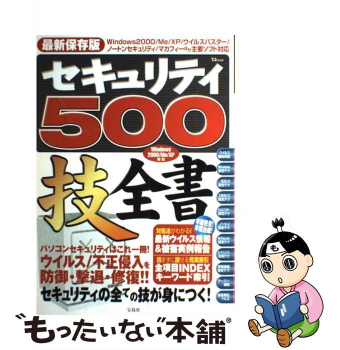 【中古】 セキュリティ500技全書 Windows 2000/Me/XP対応 / 宝島社 / 宝島社 [ムック]【メール便送料無料】【あす楽対応】