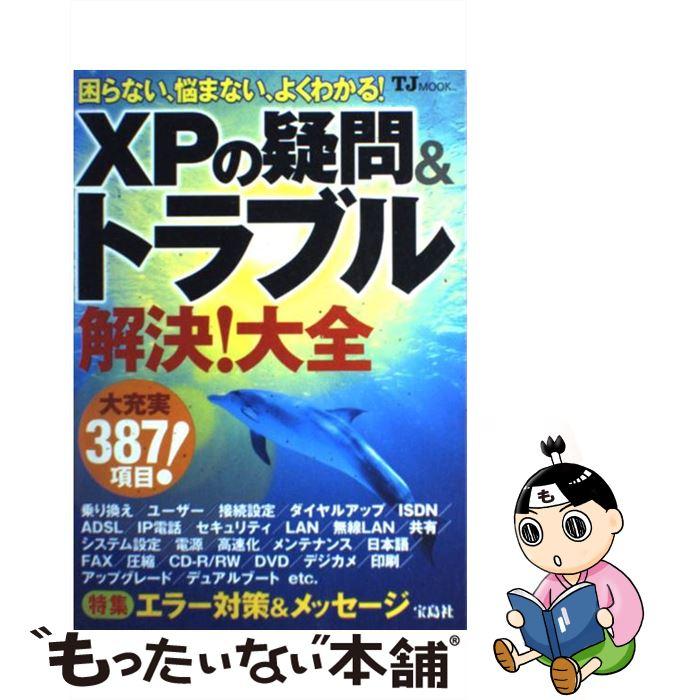 【中古】 XPの疑問&トラブル解決!大全 困らない、悩まない、よくわかる! / 宝島社 / 宝島社 [ムック]【メール便送料無料】【あす楽対応】