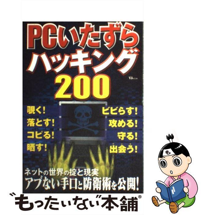 【中古】 PCいたずらハッキング200 / 宝島社 / 宝島社 [ムック]【メール便送料無料】【あす楽対応】
