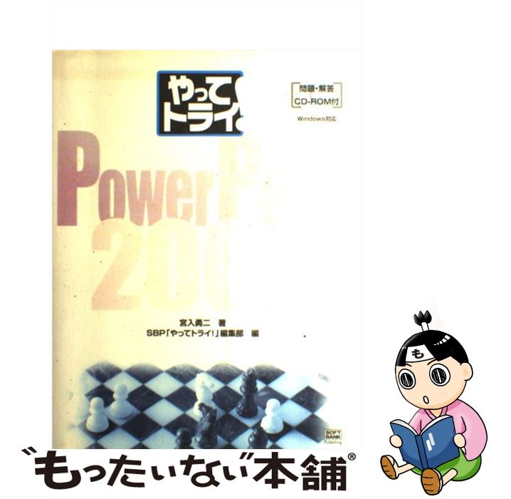 【中古】 やってトライ! PowerPoint 2002 実戦的例題によるスキルチェック方式 / 宮入 勇二 / ソフトバンククリエイティブ [単行本]【メール便送料無料】【あす楽対応】