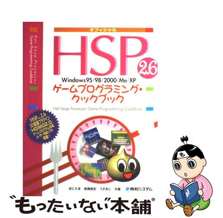 【中古】 HSP 2.6ゲームプログラミング・クックブック Windows 95/98/2000/Me/XP / 悠黒 喧史 / 秀和シス [単行本]【メール便送料無料】【あす楽対応】