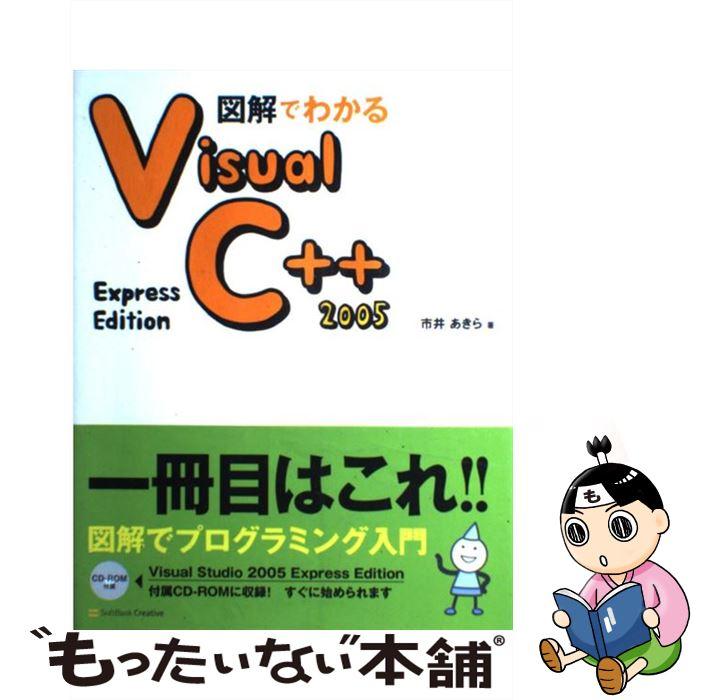 【中古】 図解でわかるVisual C++ 2005 Express Edition / 市井 あきら / ソフトバンク クリエイティブ [大型本]【メール便送料無料】【あす楽対応】