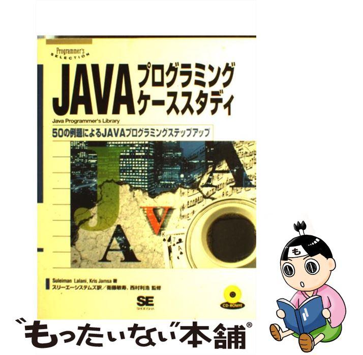 【中古】 JAVAプログラミングケーススタディ 50の例題によるJAVAプログラミングステップアッ / ララニ スーレマン, クリス ジャ / [単行本]【メール便送料無料】【あす楽対応】
