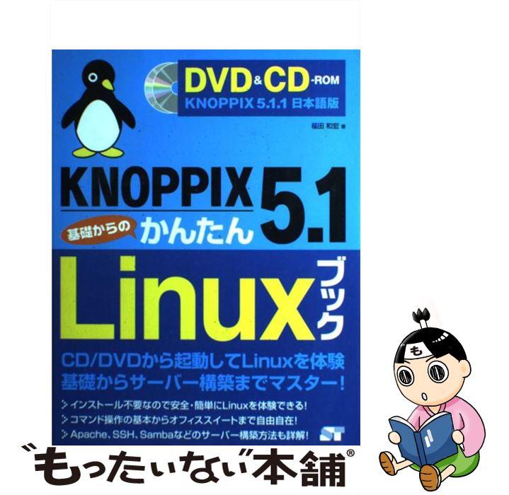 【中古】 KNOPPIX 5.1基礎からのかんたんLinuxブック / 福田 和宏 / ソーテック社 [単行本]【メール便送料無料】【あす楽対応】