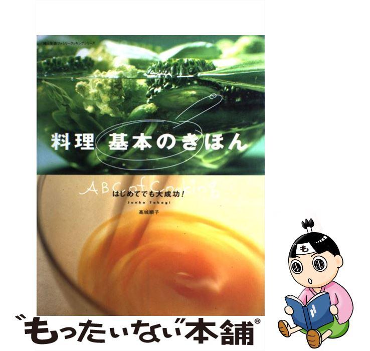 【中古】 料理基本のきほん はじめてでも大成功! / Junko Takagi / 婦人生活社 [ムック]【メール便送料無料】【あす楽対応】