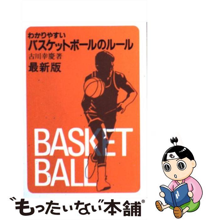 【中古】 わかりやすいバスケットボールのルール / 古川 幸慶 / 成美堂出版 [文庫]【メール便送料無料】【あす楽対応】