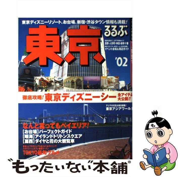 【中古】 るるぶ東京 '02 / JTB / JTB [ムック]【メール便送料無料】【あす楽対応】
