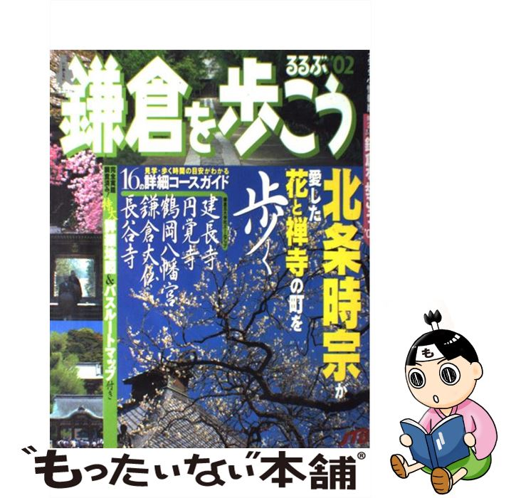 【中古】 るるぶ鎌倉を歩こう '02 / JTB / JTB [ムック]【メール便送料無料】【あす楽対応】