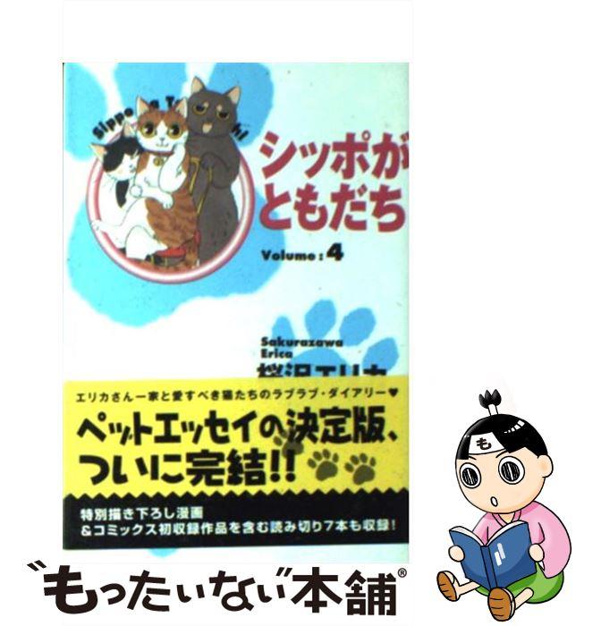【中古】 シッポがともだち volume 4 / 桜沢 エリカ / 集英社 [文庫]【メール便送料無料】【あす楽対応】