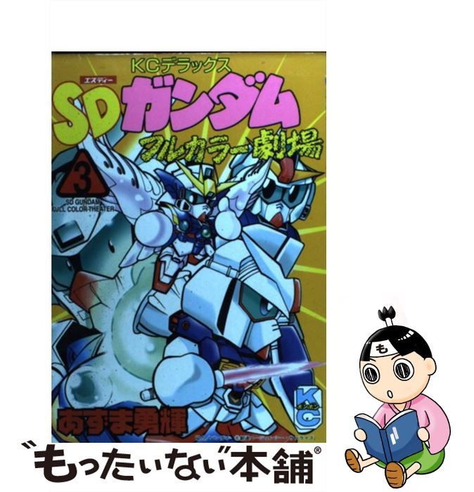 楽天市場】【中古】 SDガンダムフルカラー劇場 第3巻 / あずま 勇輝 ...