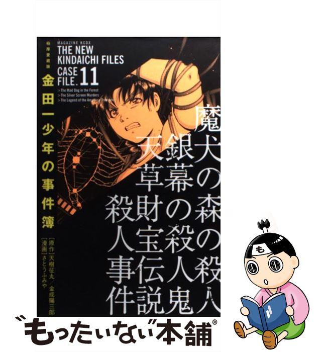 金田一 少年 の 事件 簿 アニメ 無料