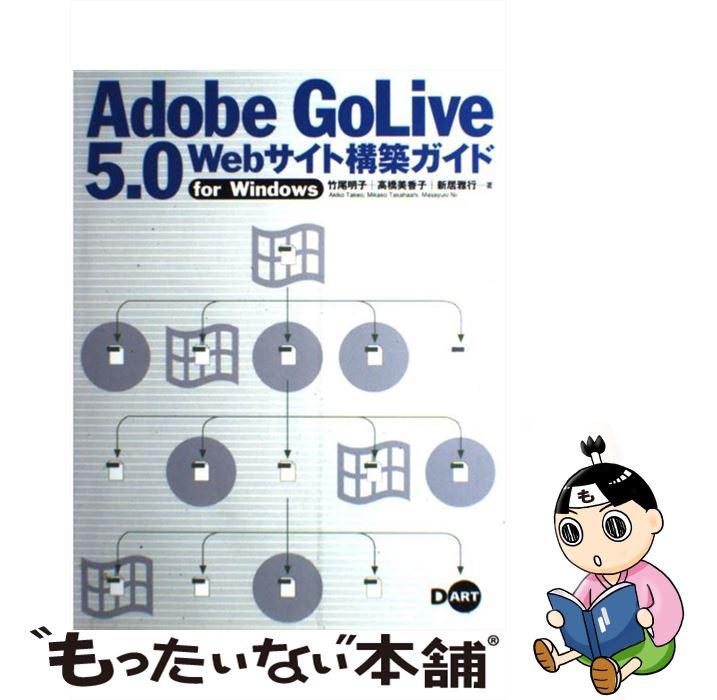 【中古】 Adobe GoLive 5.0 Webサイト構築ガイドfor Windows / 竹尾 明子, 新居 雅行, 高橋 美香子 / ディー [単行本]【メール便送料無料】【あす楽対応】
