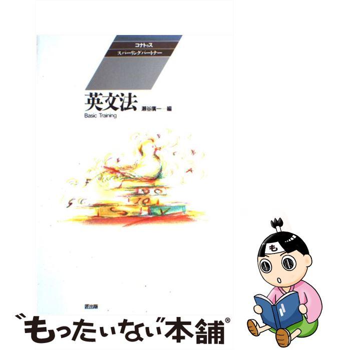 【中古】 英文法Basic training / 瀬谷廣一 / 匠出版 [単行本]【メール便送料無料】【あす楽対応】