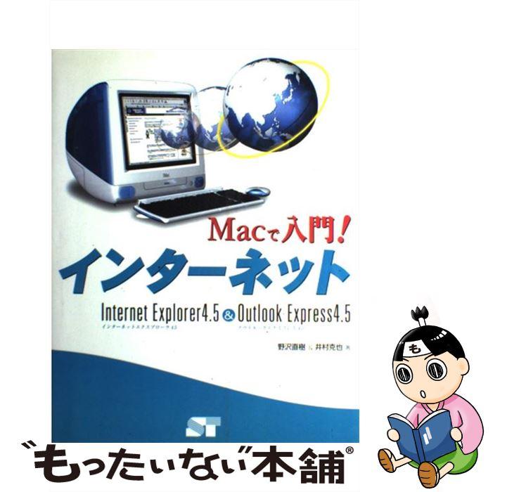 【中古】 Macで入門!インターネット Internet Explorer 4.5 & O / 井村 克也 / ソーテック社 [単行本]【メール便送料無料】【あす楽対応】