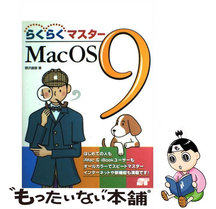 【中古】 らくらくマスターMac OS 9 / 野沢 直樹 / ソーテック社 [単行本]【メール便送料無料】【あす楽対応】
