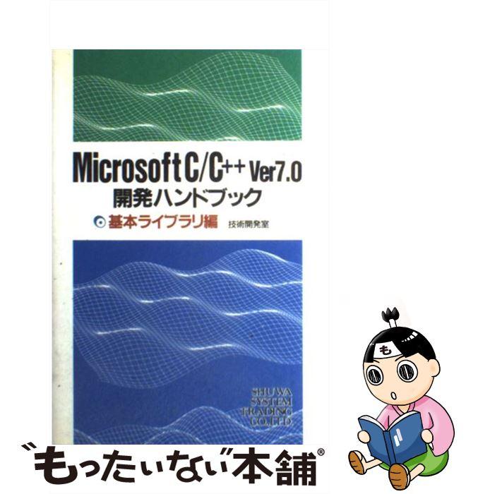 【中古】 Microsoft C/C++ Ver7.0開発ハンドブック 基本ライブラリ編 / 技術開発室 / 秀和システム [単行本]【メール便送料無料】【あす楽対応】