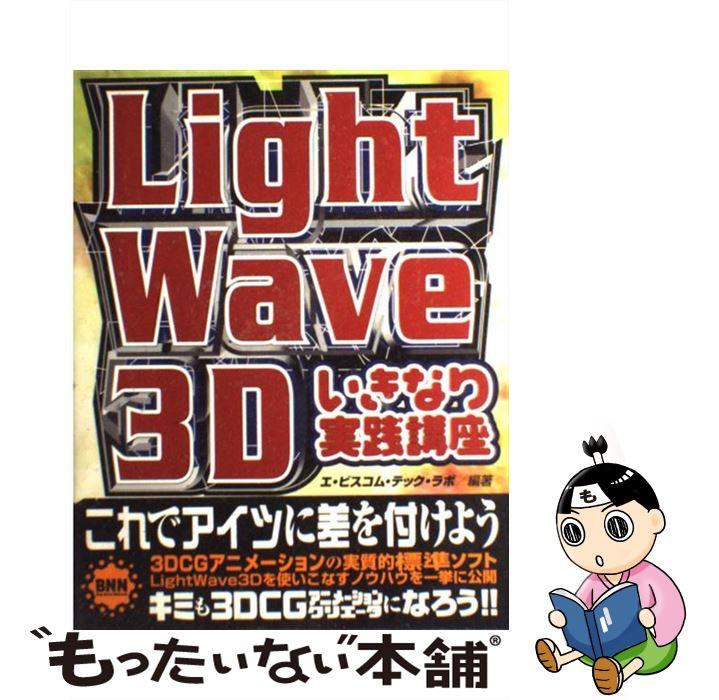 【メール便送料無料、通常24時間以内出荷】 【中古】 LightWave 3Dいきなり実践講座 / エ・ビスコム・テック・ラボ / ビーエヌエヌ [単行本]【メール便送料無料】【あす楽対応】