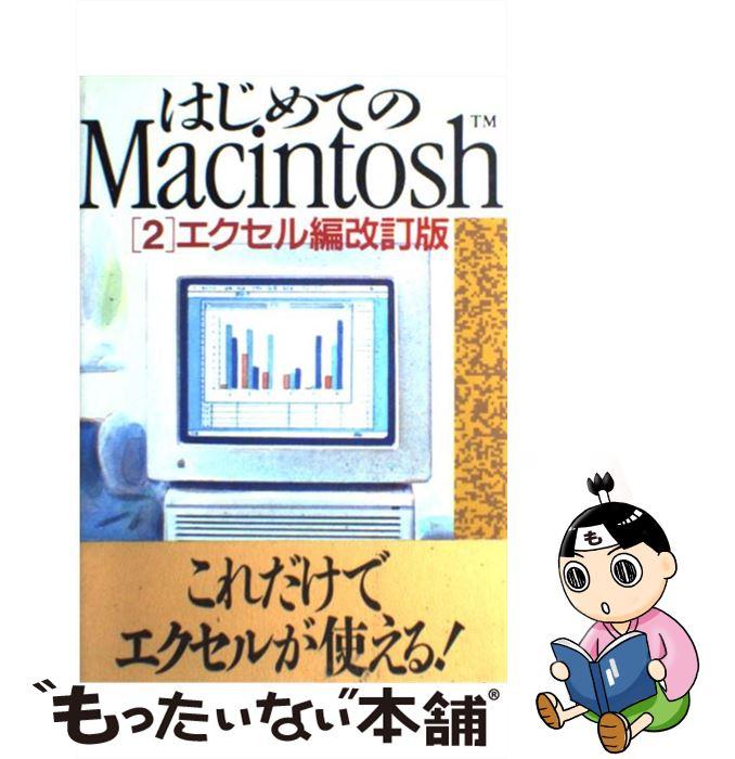 【中古】 はじめてのMacintosh 2 改訂版 / インターアクティブ / ビーエヌエヌ [単行本]【メール便送料無料】【あす楽対応】