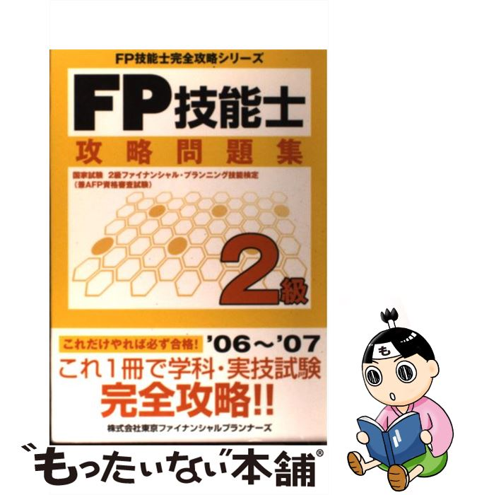 【中古】 FP技能士2級攻略問題集 '06ー'07 / 東京FP技能士試験研究会 / TFP出版 [単行本]【メール便送料無料】【あす楽対応】