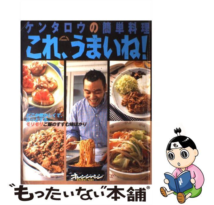 【中古】 ケンタロウの簡単料理これ、うまいね! / ケンタロウ / オレンジページ [ムック]【メール便送料無料】【あす楽対応】