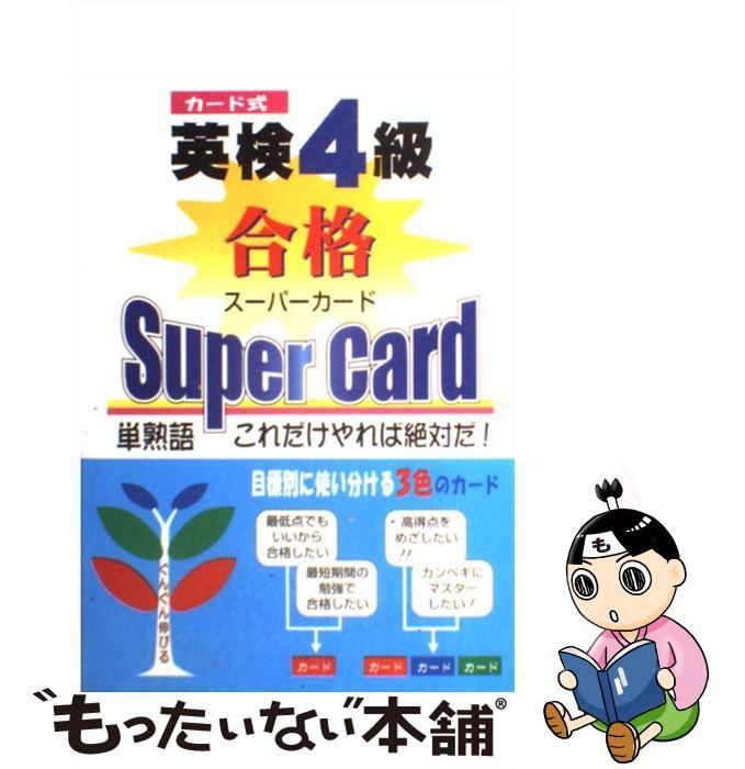 【中古】 カード式英検4級合格スーパーカード 単熟語これだけやれば絶対だ! / 英語教育メディア / リフレ出版 [単行本]【メール便送料無料】