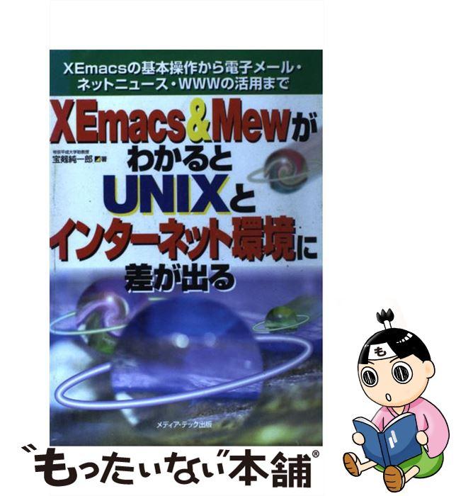 【中古】 XEmacs & MewがわかるとUNIXとインターネット環境に差が出る XEmacsの基本操作から電子メール・ネッ / / [単行本]【メール便送料無料】【あす楽対応】