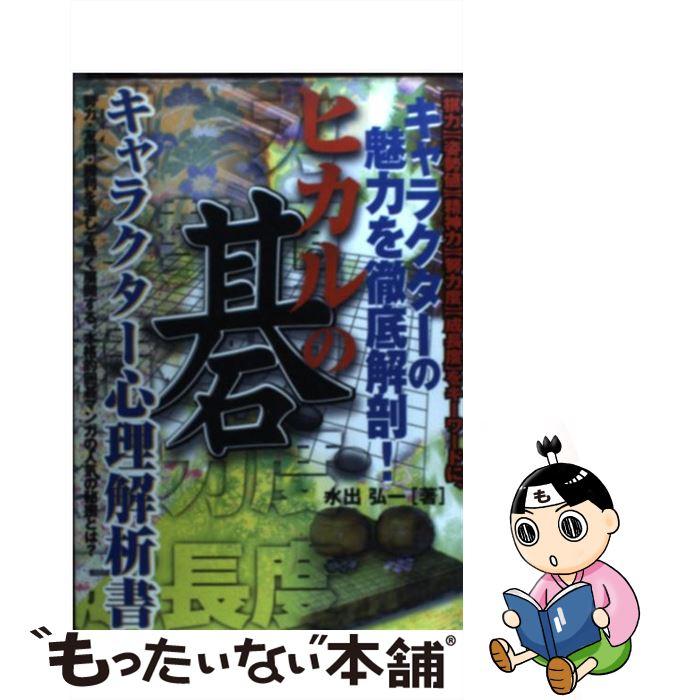 【中古】 ヒカルの碁キャラクター心理解析書 / 水出 弘一 / フットワーク出版 [単行本]【メール便送料無料】【あす楽対応】