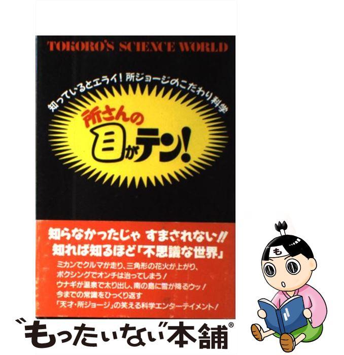 【中古】 所さんの目がテン! Tokoro's science world / 所 ジョージ / 日本テレビ放送網 [単行本]【メール便送料無料】【あす楽対応】