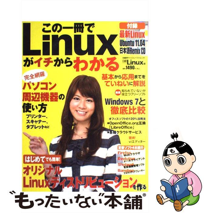【中古】 この一冊でLinuxがイチからわかる / 日経Linux / 日経BP [雑誌]【メール便送料無料】【あす楽対応】