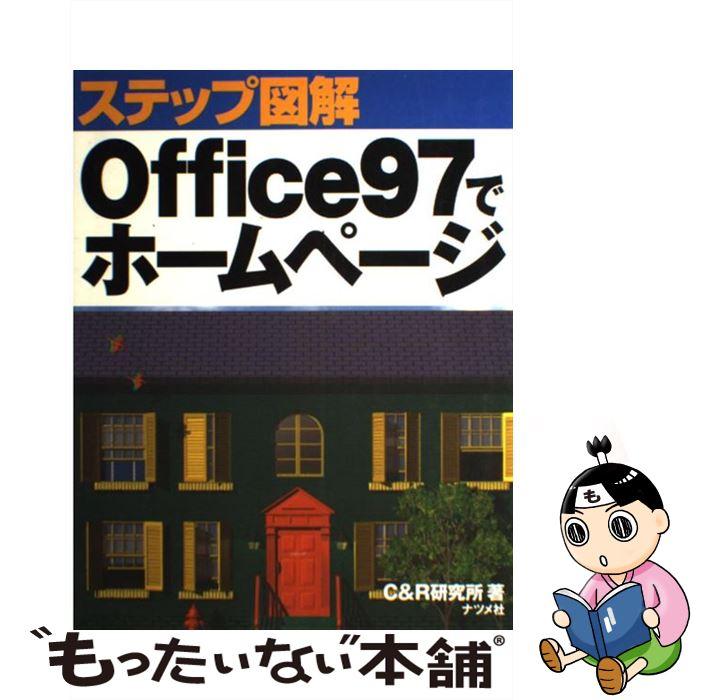 【中古】 ステップ図解Office97でホームページ / C&R研究所 / ナツメ社 [単行本]【メール便送料無料】【あす楽対応】