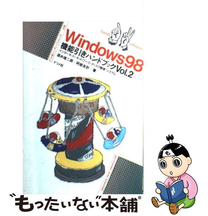 【中古】 Windows 98機能引きハンドブック vol.2 / 酒井 雄二郎, 阿部 友計 / ナツメ社 [単行本]【メール便送料無料】【あす楽対応】